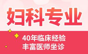 上海妇科医院哪家比较好