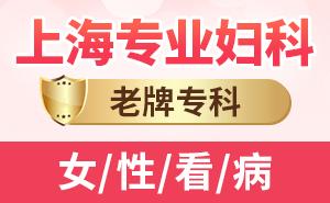 上海妇科医院哪个排名好